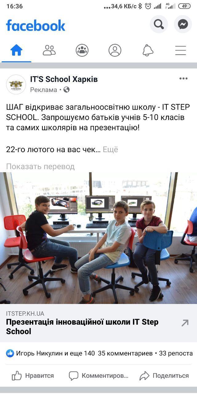 Пример рекламной кампании ФБ+Инста